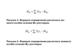 Формулы для расчета момента изгиба для каждого из сечений