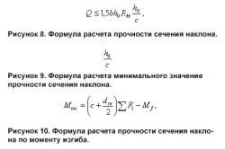 Формулы для расчета сечения наклона для свайно ростверкового фундамента на изгиб